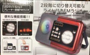 LEDライト&MP3プレイヤー搭載FMラジオ